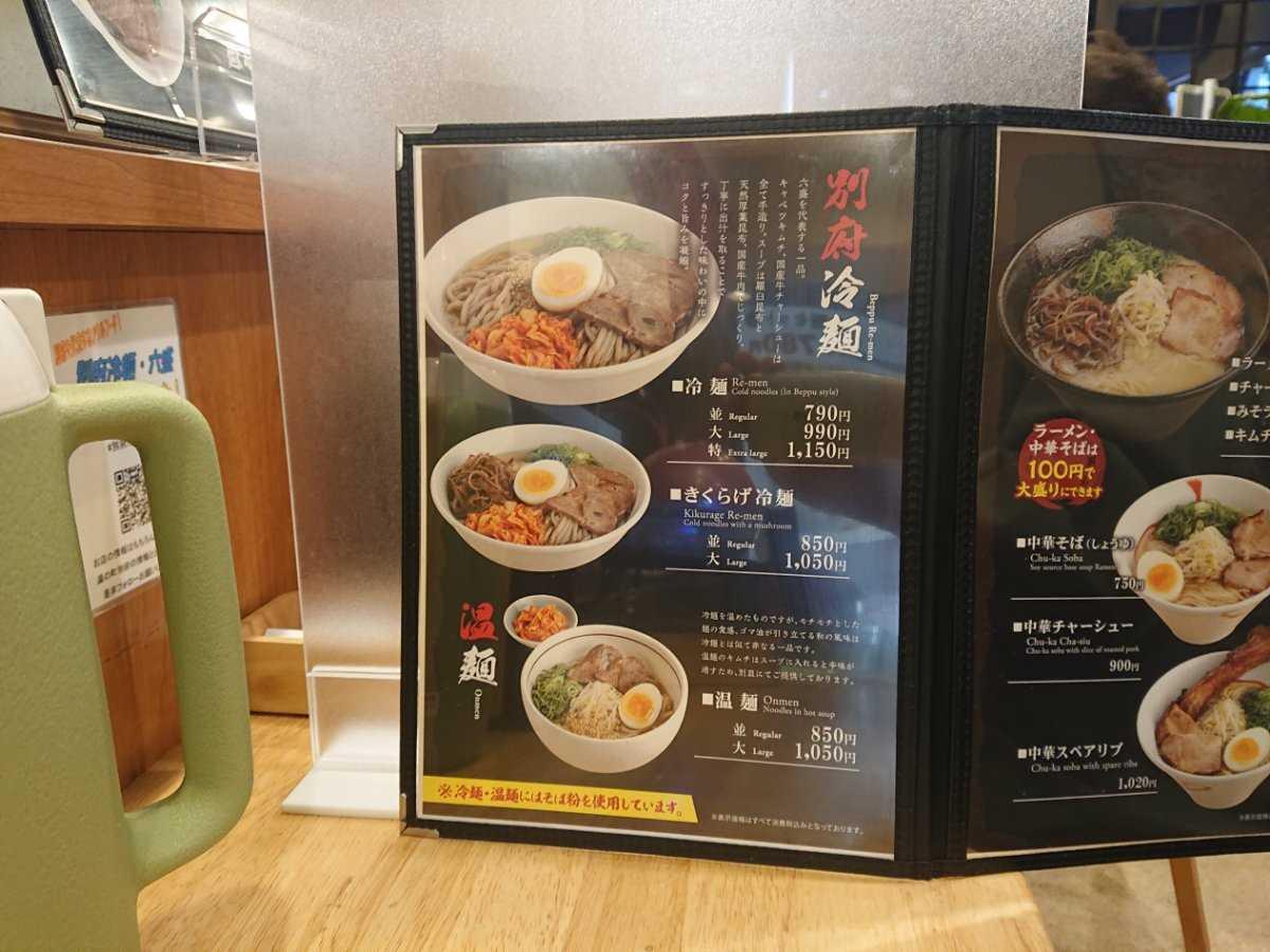 手のべ冷麺専門店 六盛・メニュー(冷麺系)