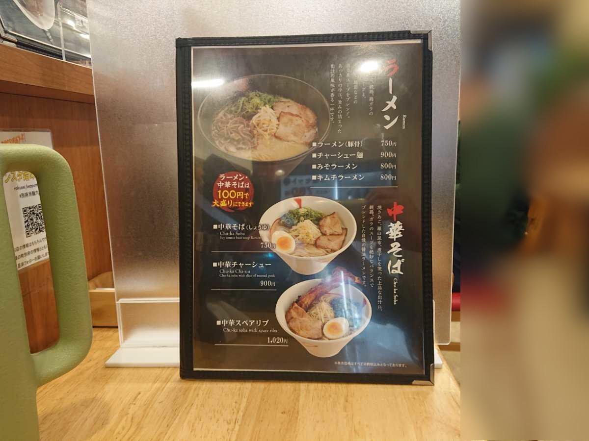 手のべ冷麺専門店 六盛・メニュー(ラーメン系)
