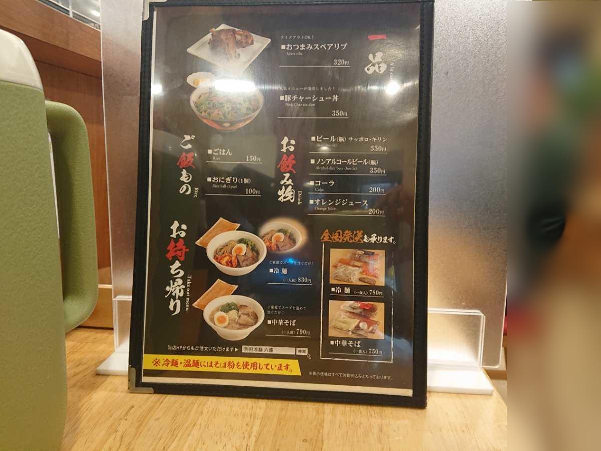 手のべ冷麺専門店 六盛・メニュー(その他)