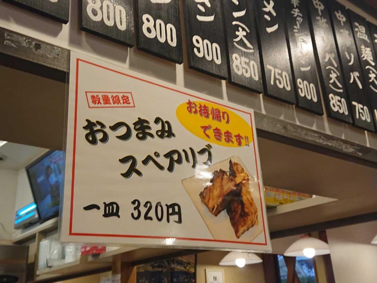 手のべ冷麺専門店 六盛・スペアリブ