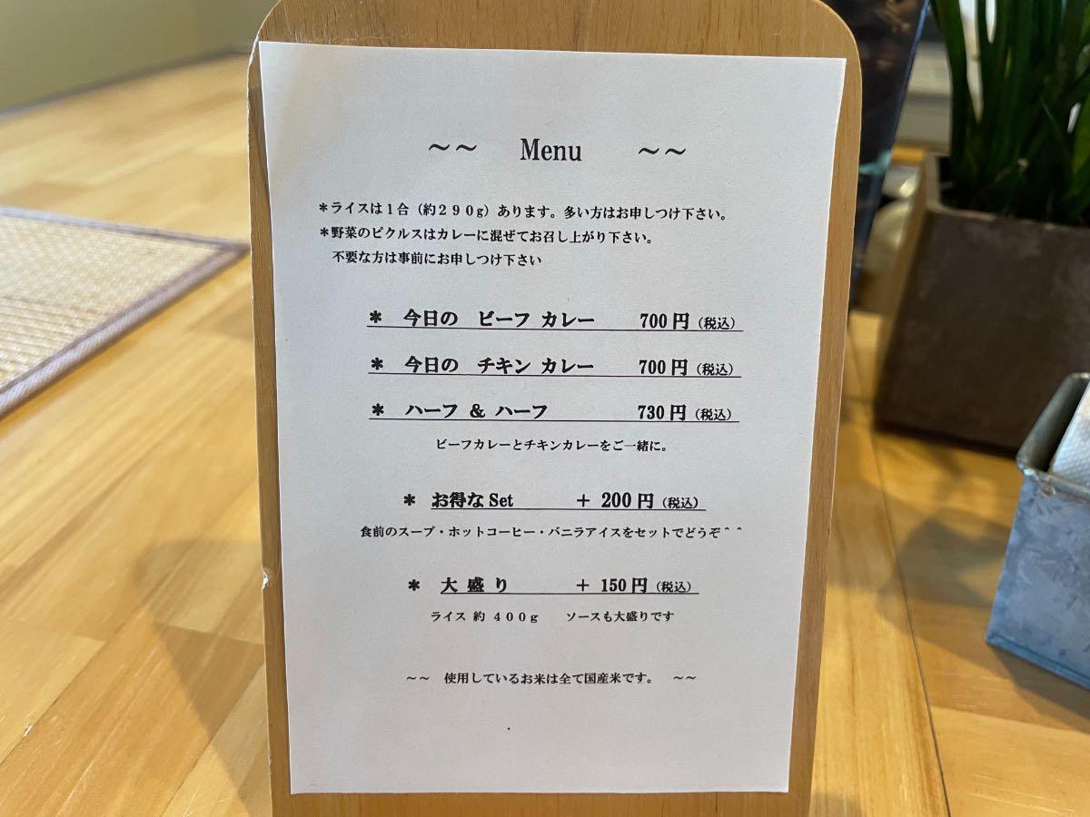 Curry K メニュー