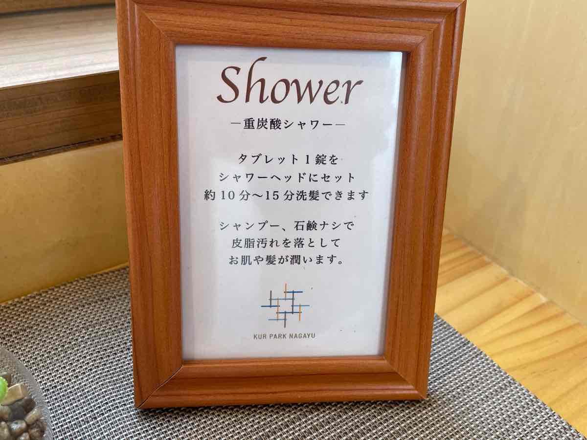 クアパーク シャワー説明