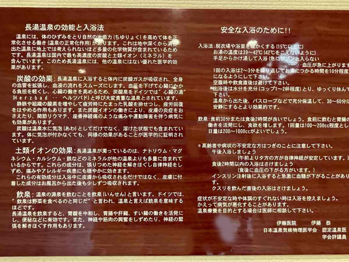 かじか庵 長湯温泉の効果と入浴法説明