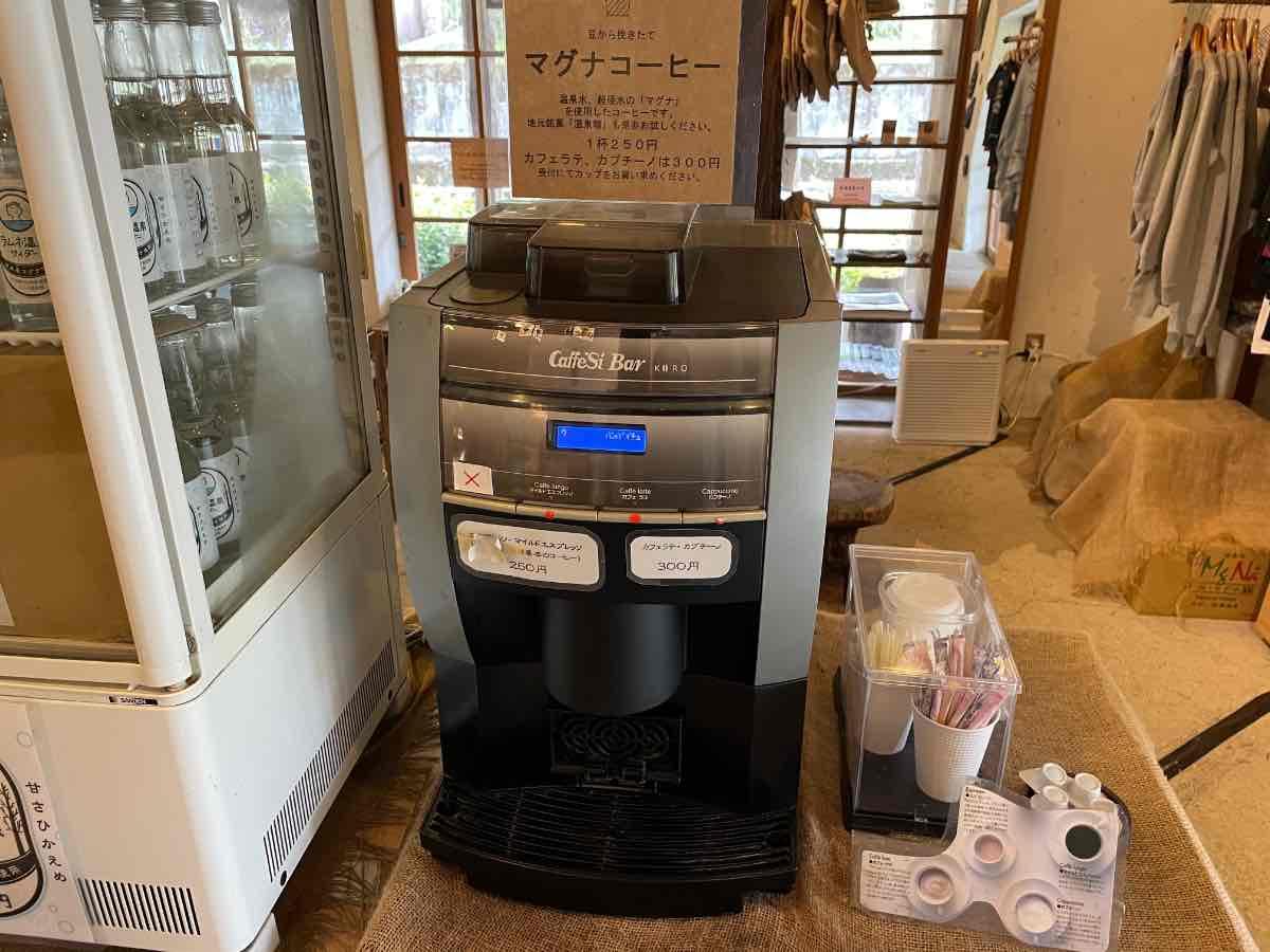 ラムネ温泉館 コーヒーマシン