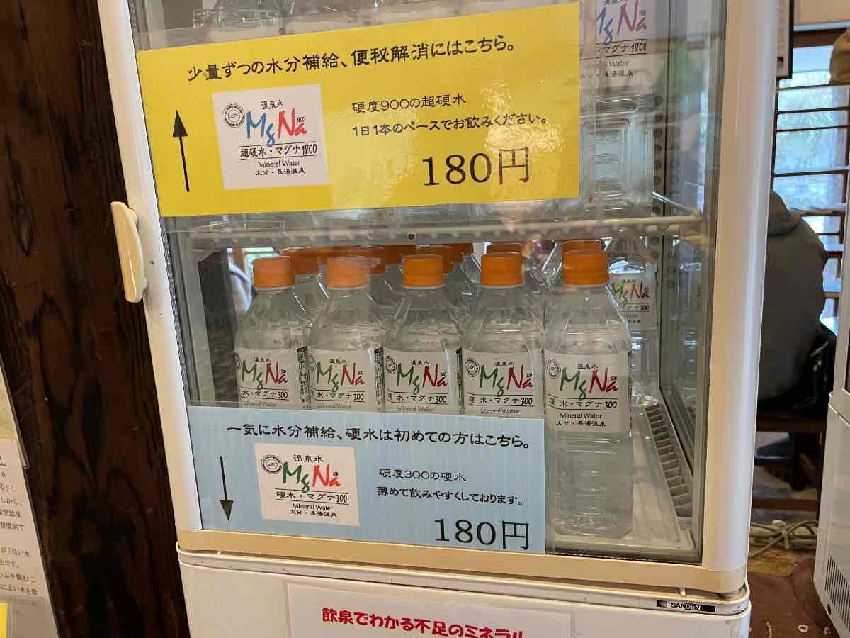 ラムネ温泉館 硬水ボトル販売