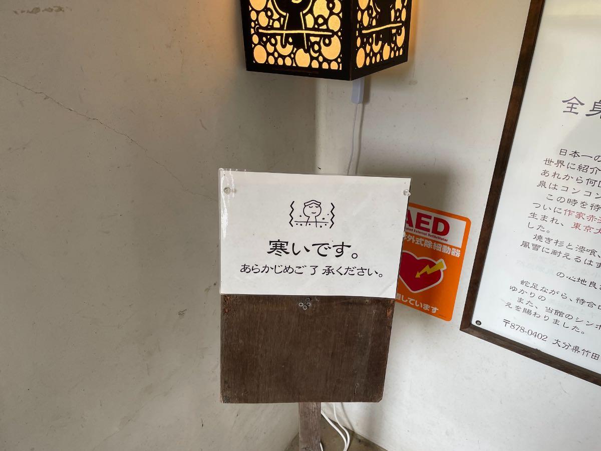 ラムネ温泉館 注意書き