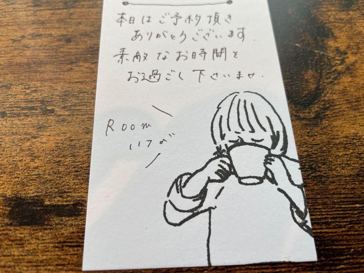 Room117 メッセージカード