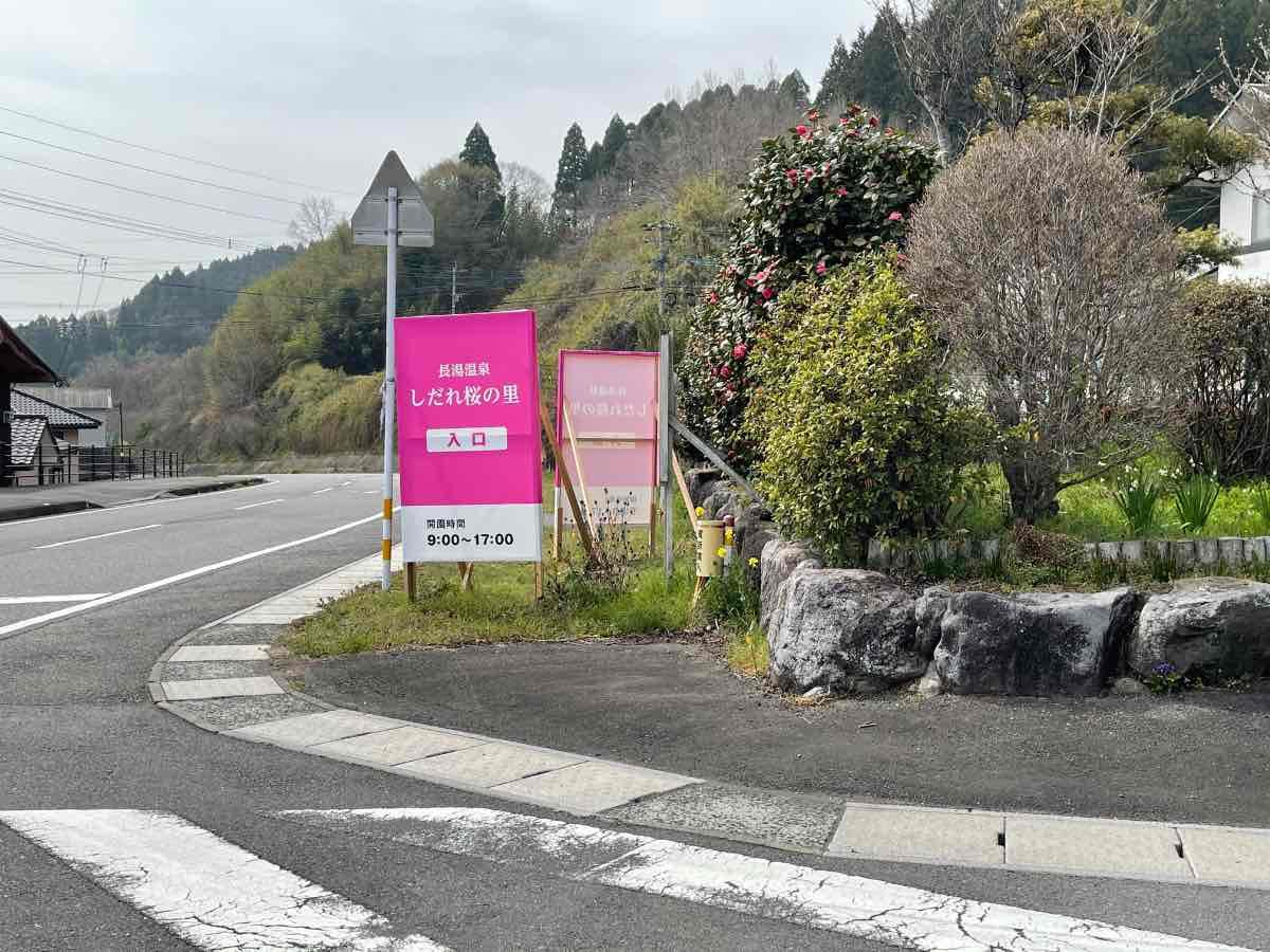 長湯温泉しだれ桜の里 道標看板