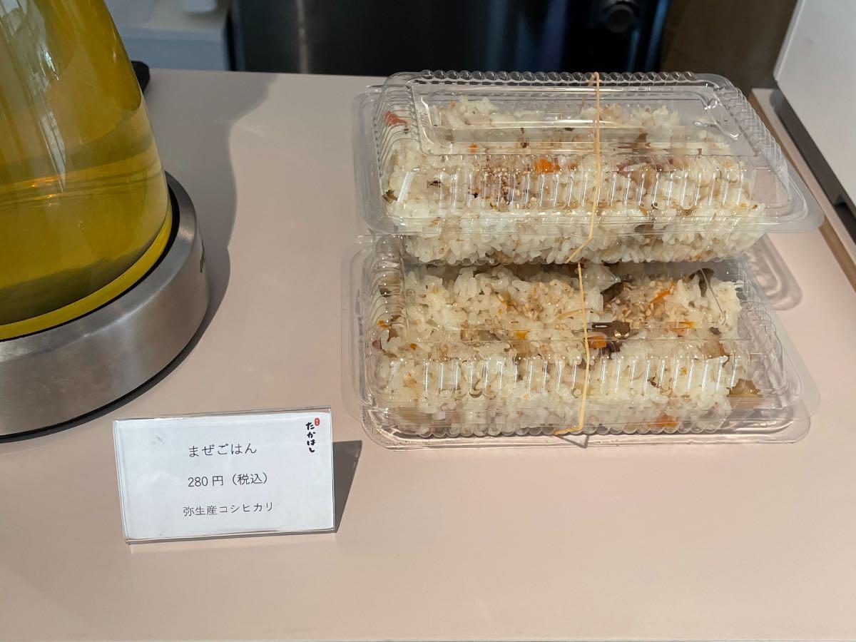 TAKENISHI TERRACE たかはし 混ぜご飯