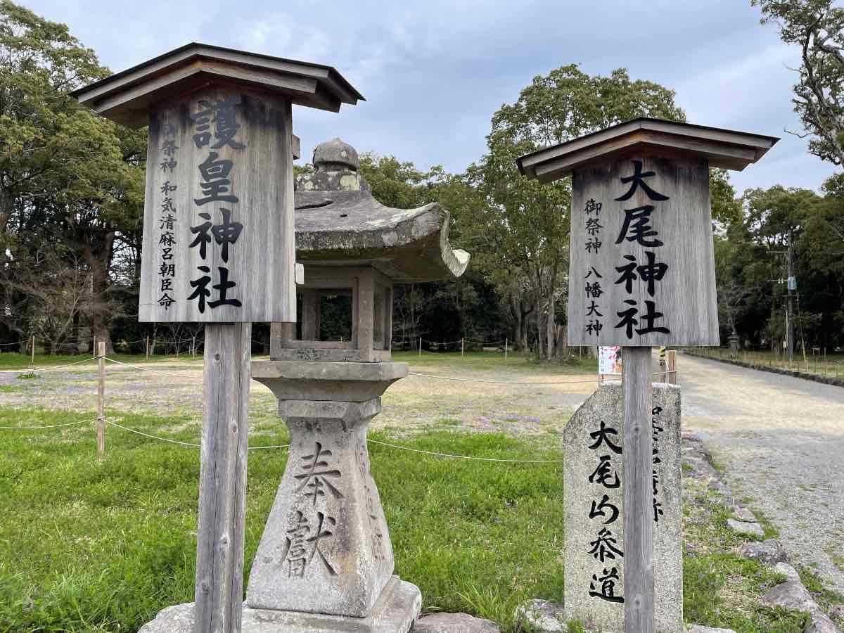 宇佐神宮 護皇神社