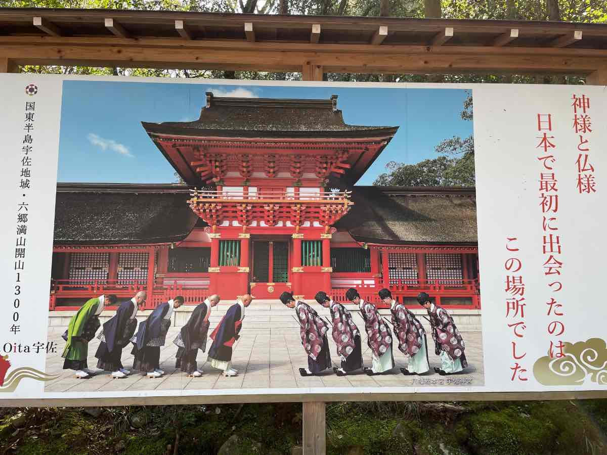 宇佐神宮 神仏習合の地