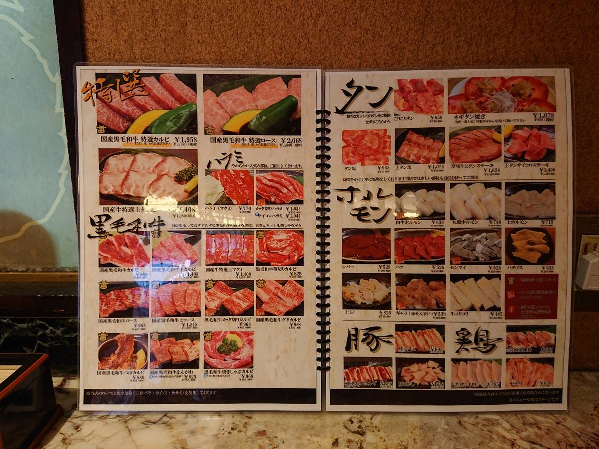 焼肉苑さとう 別府店・肉メニュー