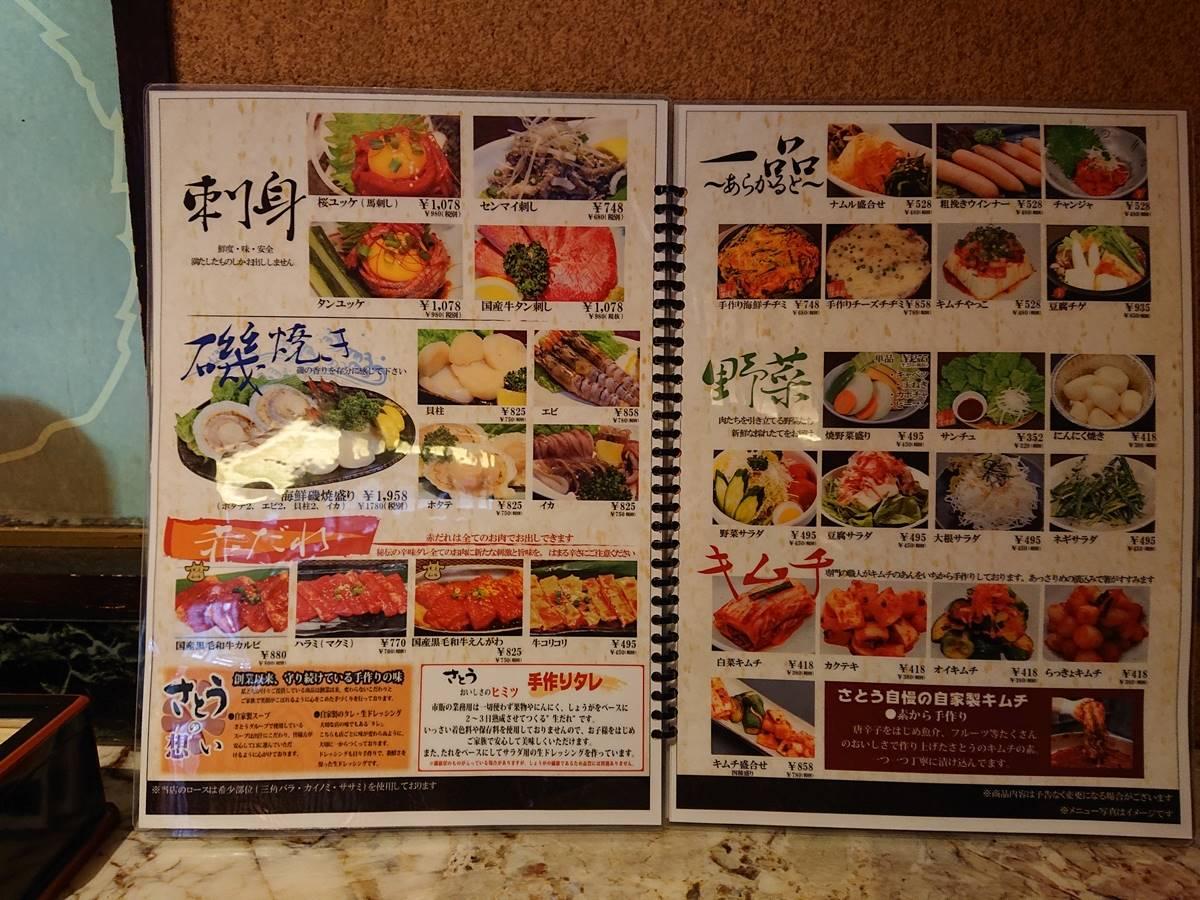 焼肉苑さとう 別府店・磯焼き等メニュー
