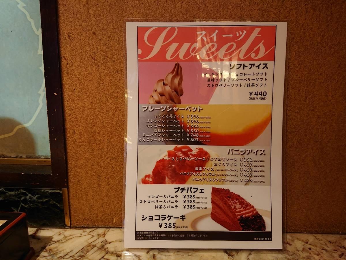 焼肉苑さとう 別府店・スイーツメニュー
