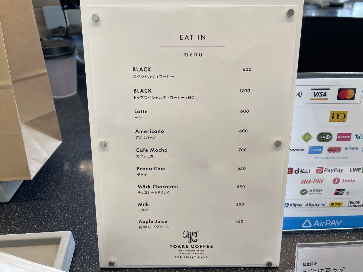 TAKENISHI TERRACE YOAKE COFFEE メニュー
