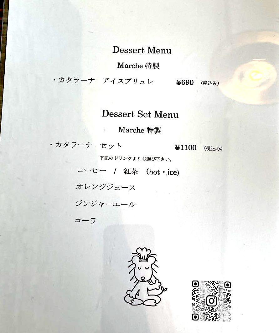 yumekaze デザートメニュー