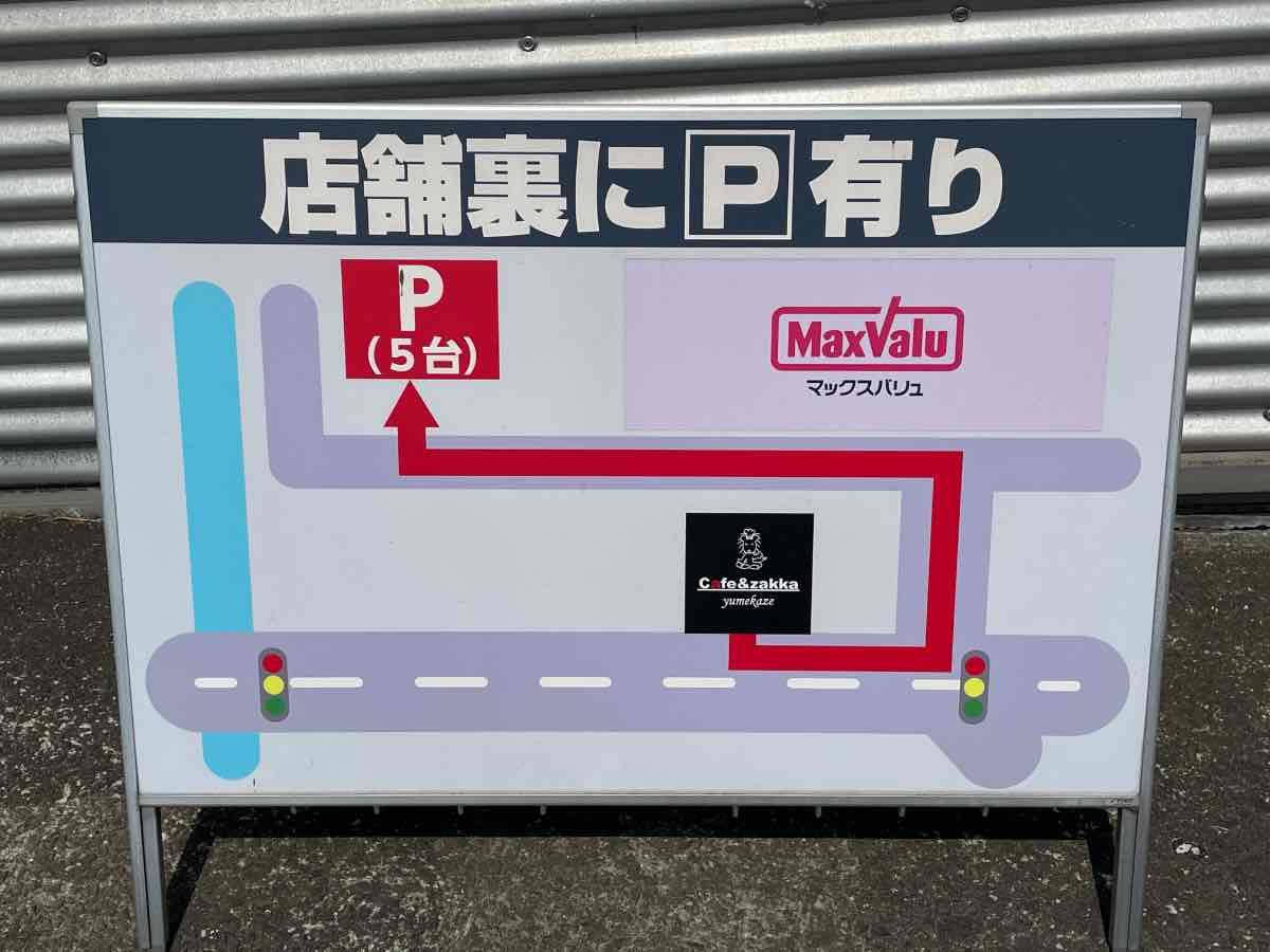 yumekaze 駐車場情報