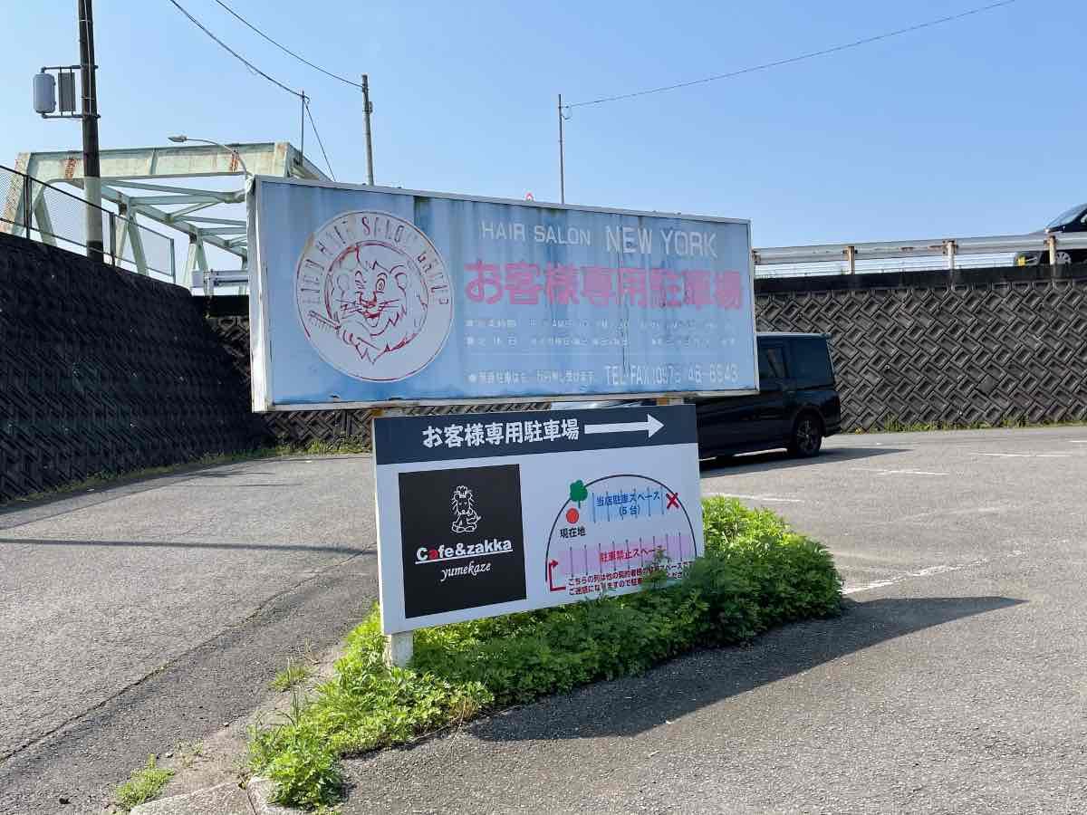 yumekaze 駐車場