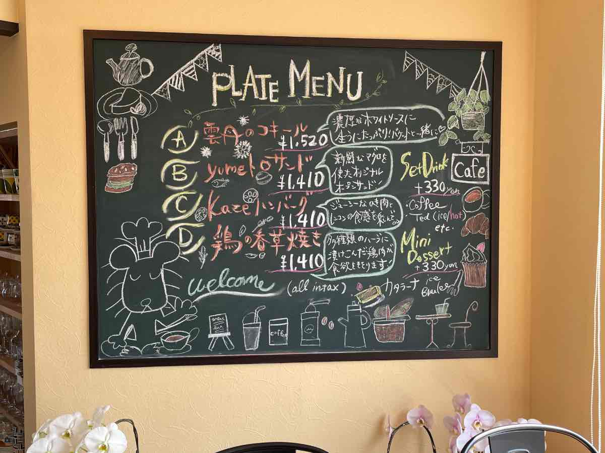 yumekaze 黒板プレートメニュー