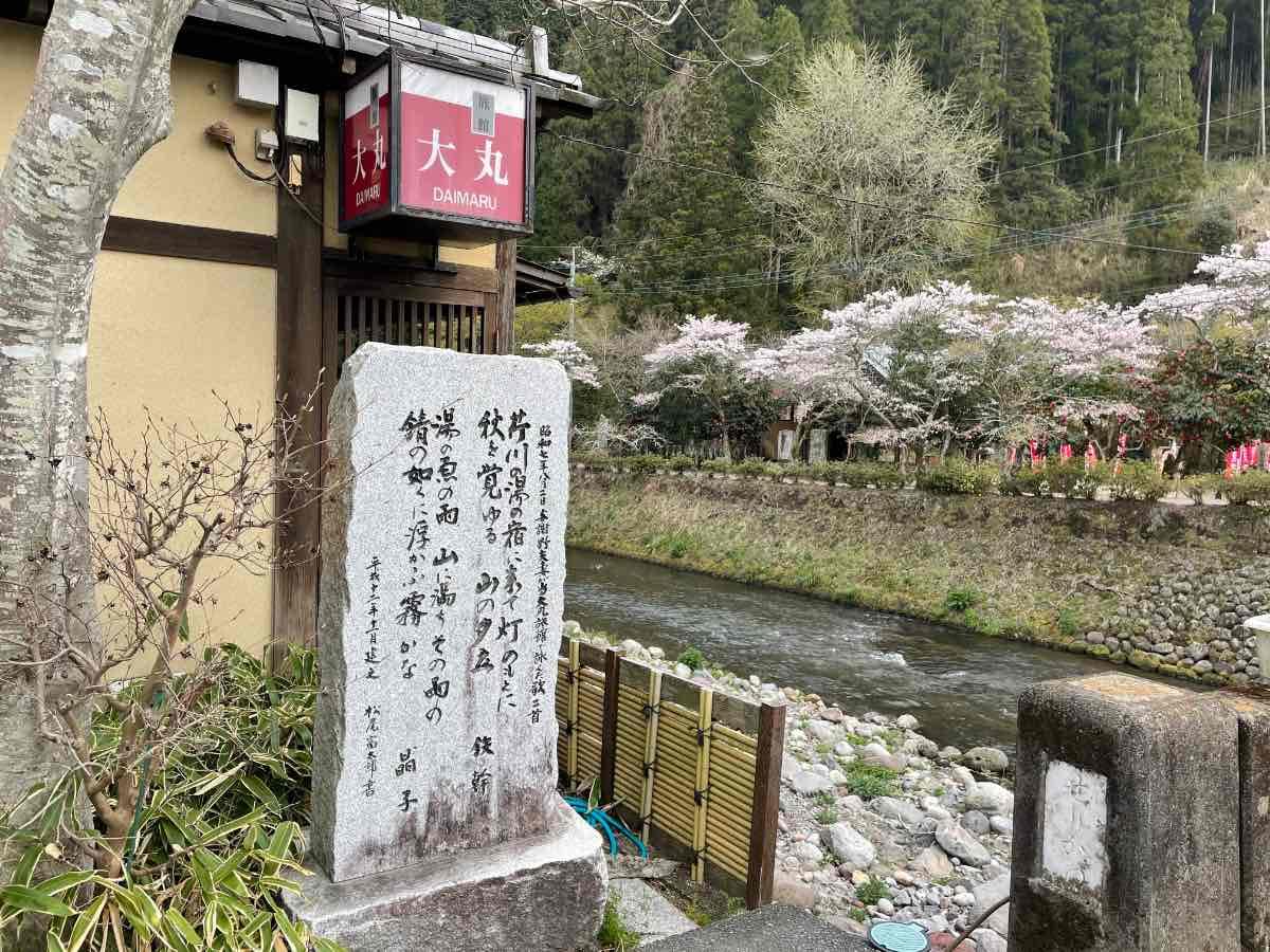 大丸旅館 与謝野鉄幹・晶子の歌の歌碑