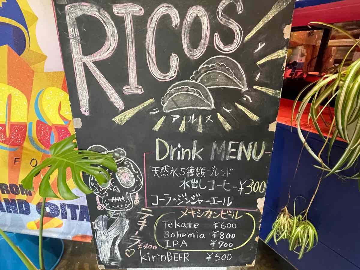 FRUITS CARTEL RICOS メニュー