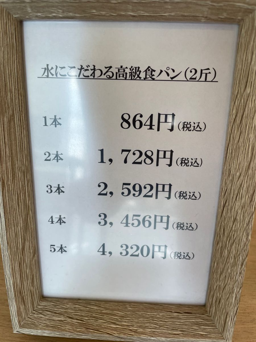 銀座に志かわ 食パン価格表