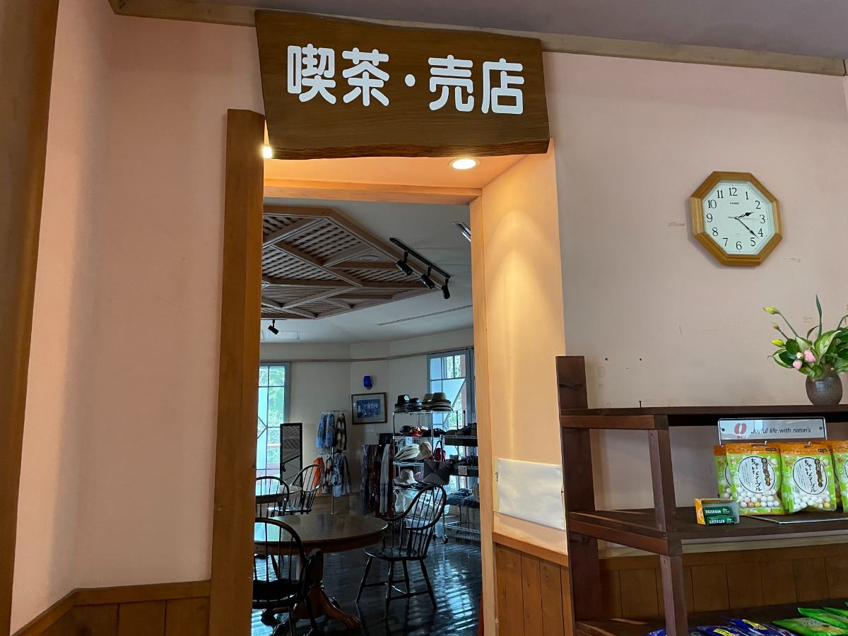 御前湯 喫茶・売店