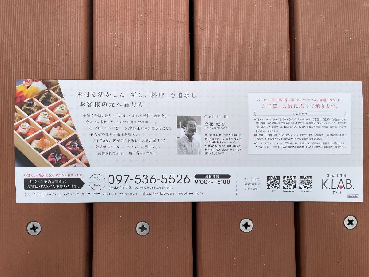 MAMYs KITCHEN お寿司メニュー