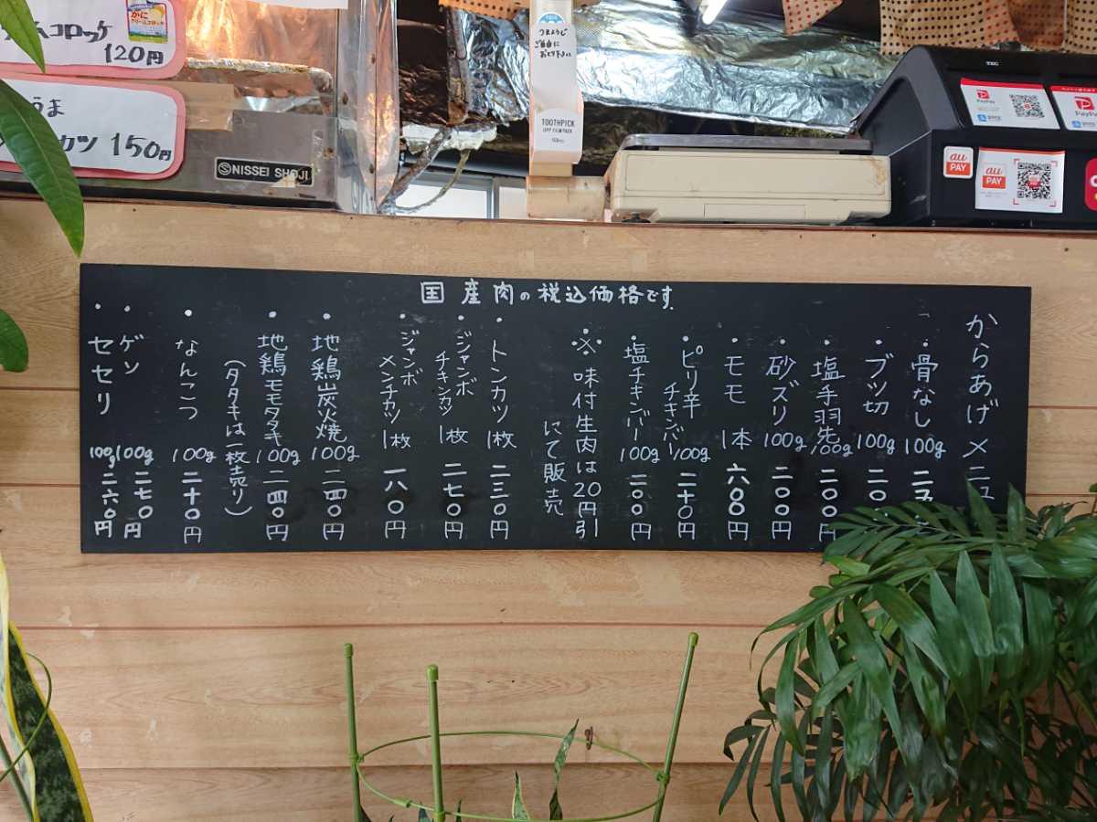丸和味揚店・揚げ物メニュー1