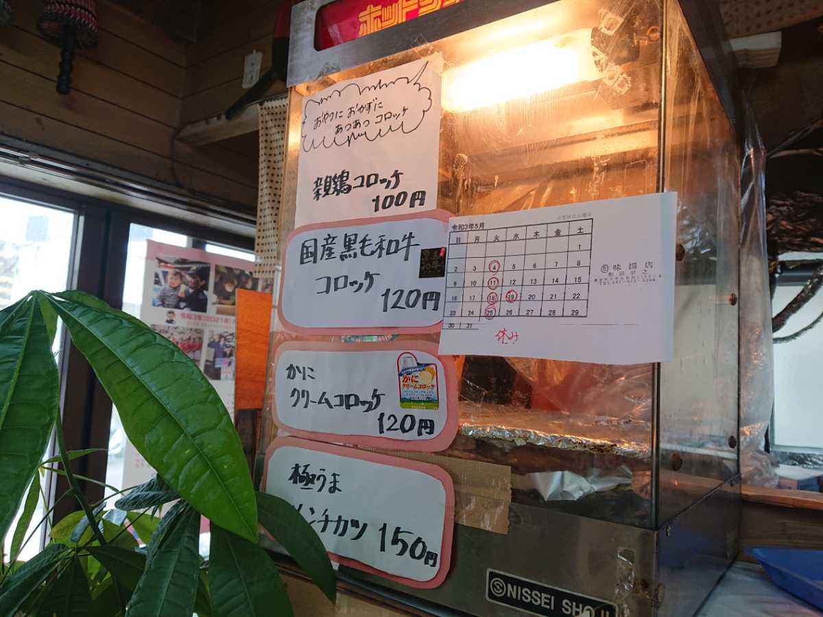丸和味揚店・揚げ物メニュー2