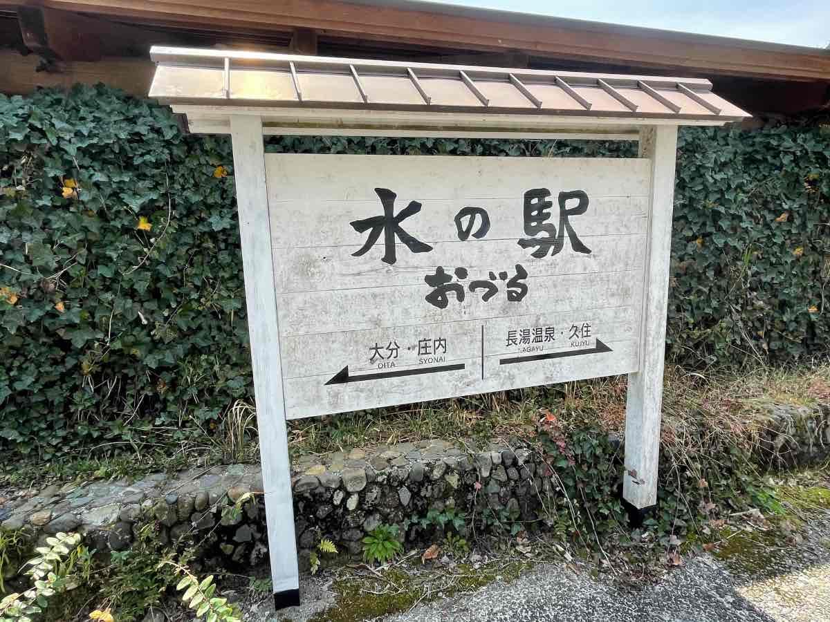 水の駅おづる 看板