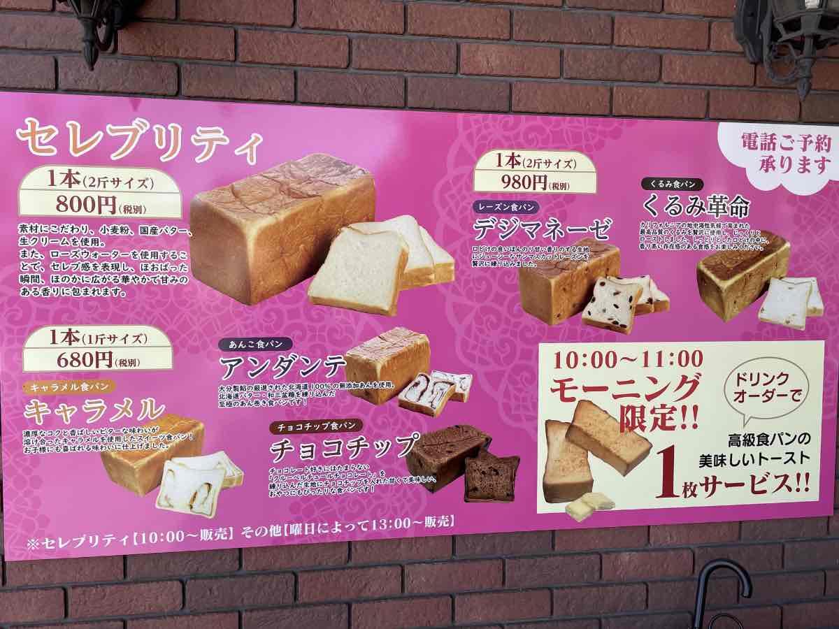 セレブ工場 食パン種類看板