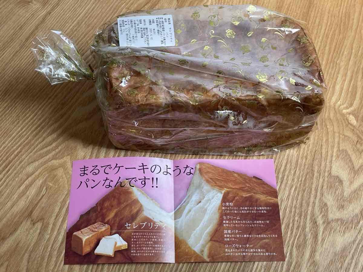 セレブ工場 セレブリティー食パン