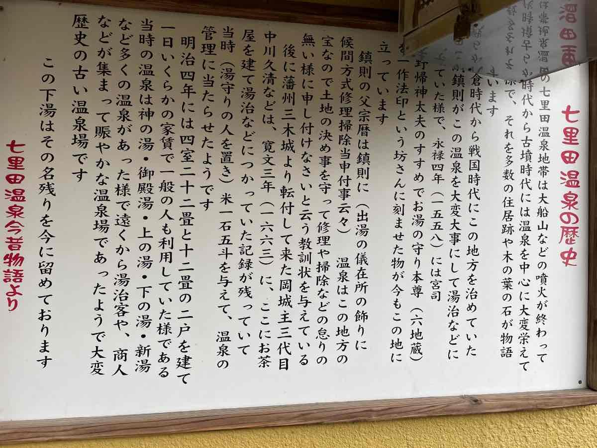 七里田温泉 歴史