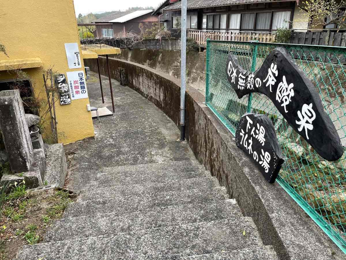 七里田温泉 ラムネの湯への道