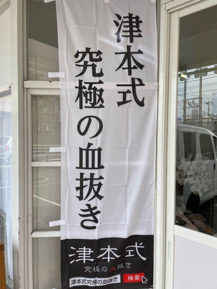 夢二家 津本式のぼり旗