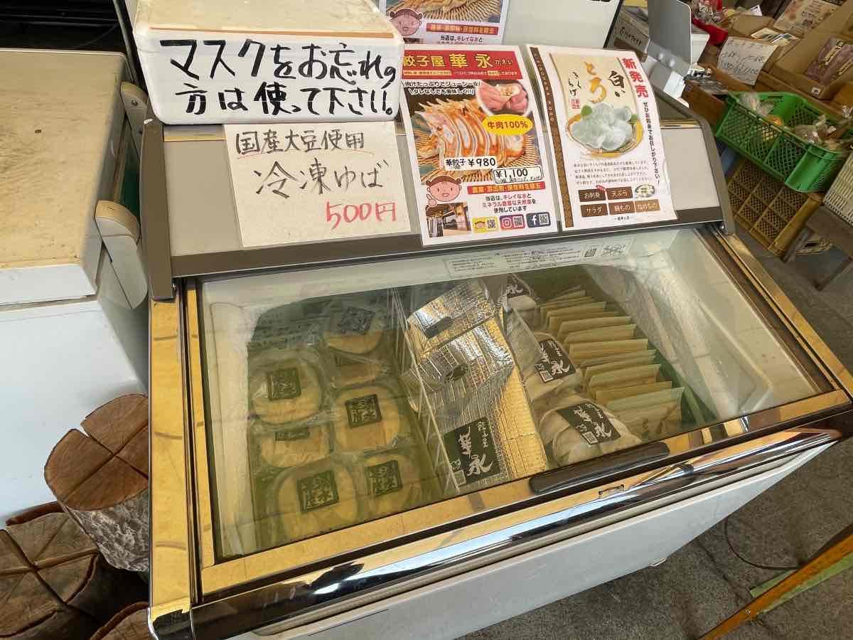 浄水茶屋 冷凍湯葉
