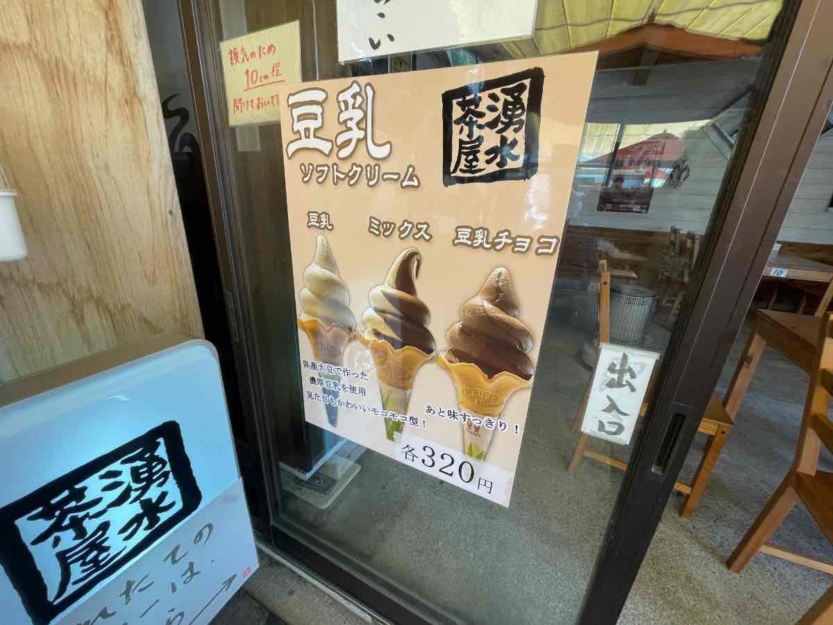 浄水茶屋 ソフトクリームポスター