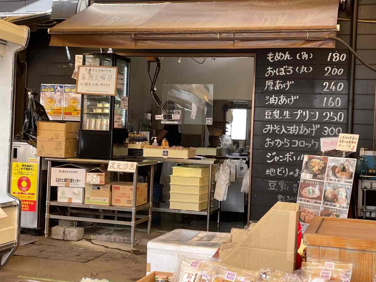 浄水茶屋 豆腐販売