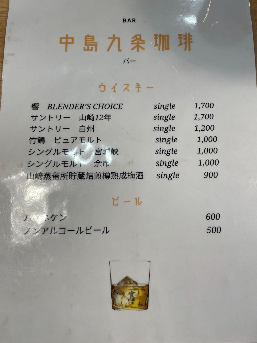 中島九条珈琲 メニュー