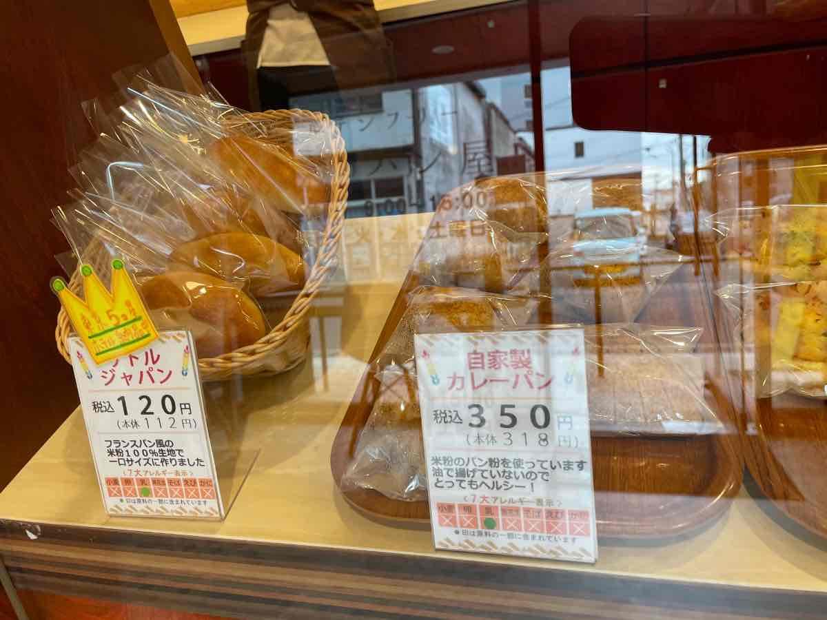 虹の穂 自家製カレーパン・リトルジャパン