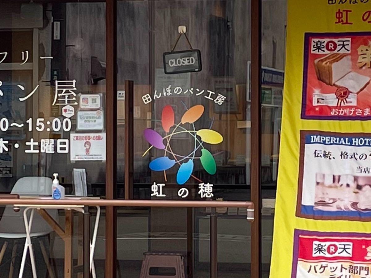虹の穂 ロゴ