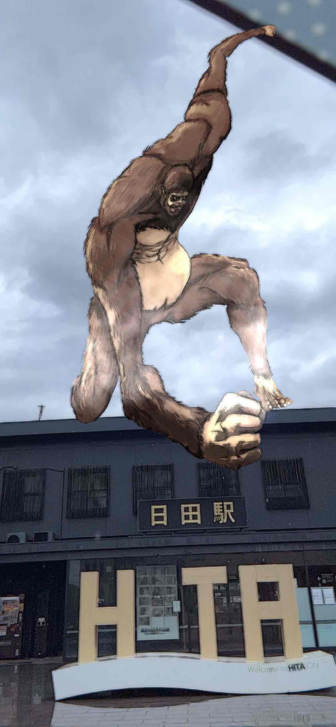 進撃の巨人 日田駅獣の巨人