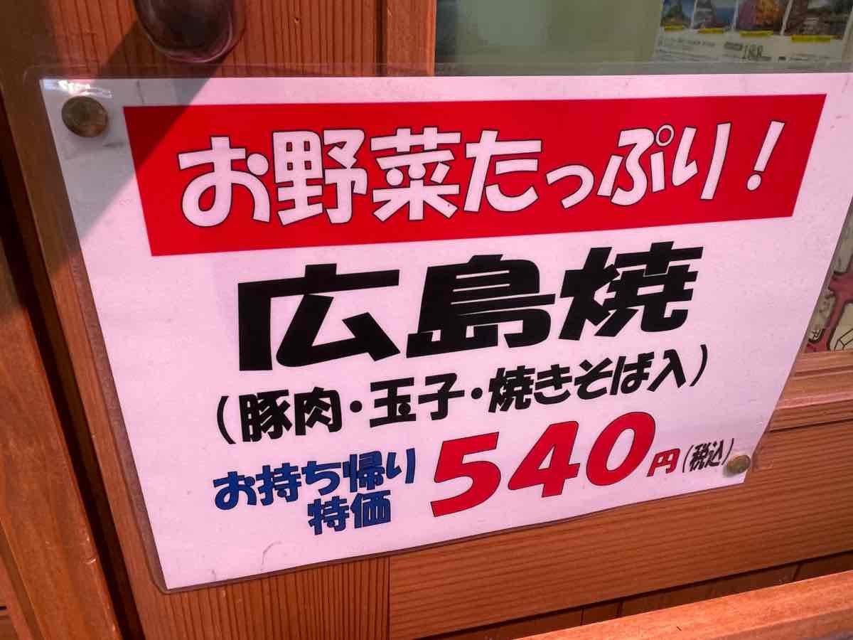 天河堂 広島焼き値段