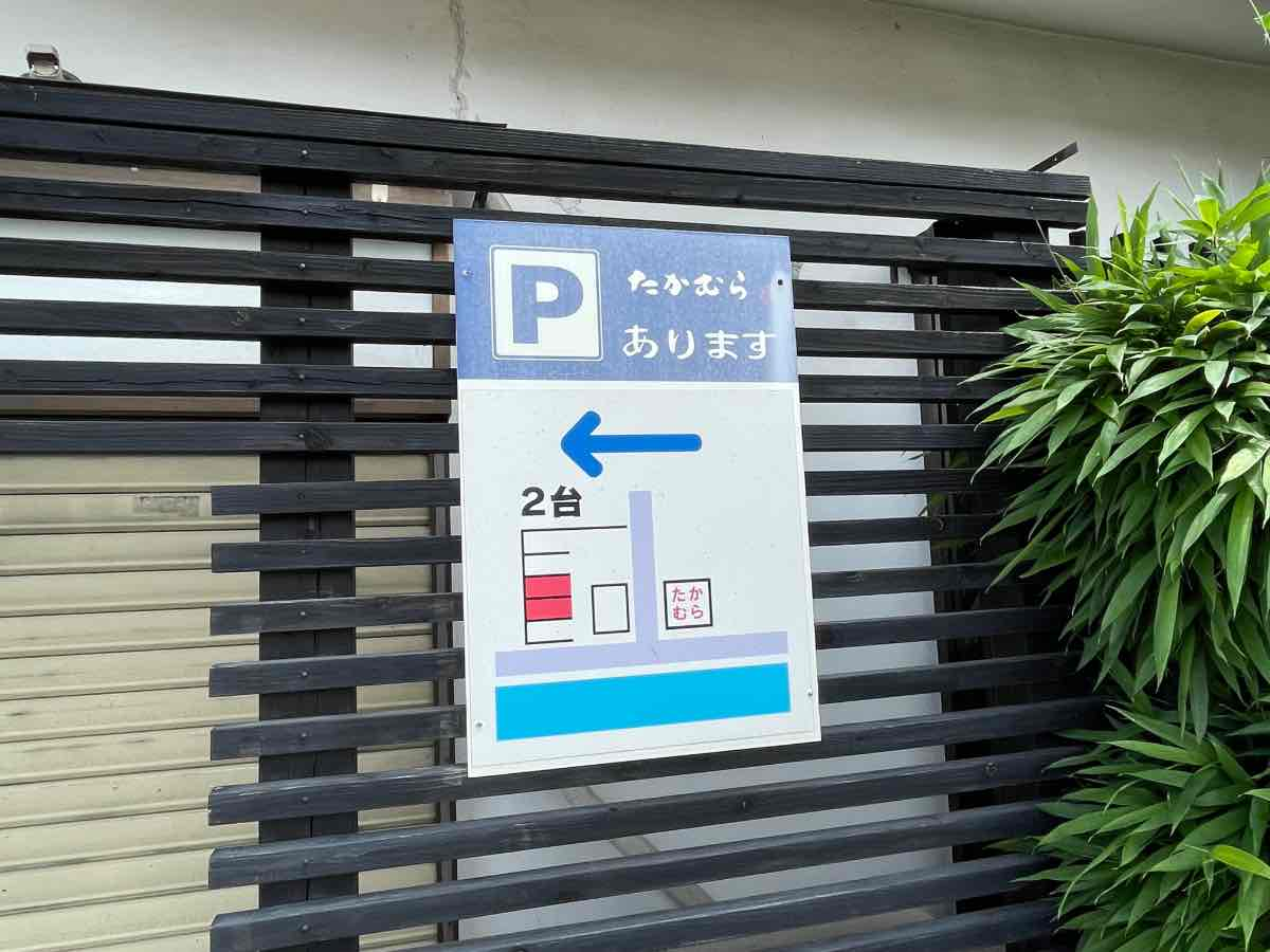 うどんたかむら 駐車場情報