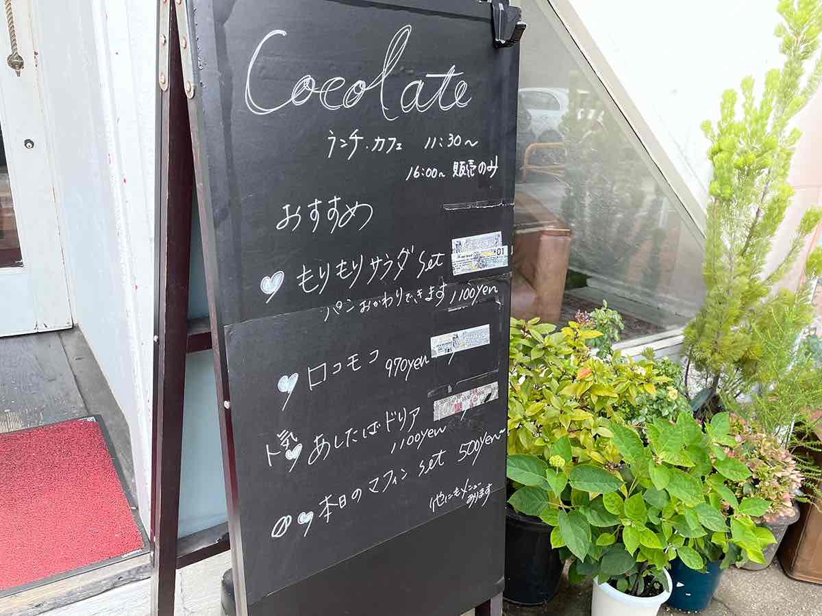 cocolate 店頭イーゼルメニュー