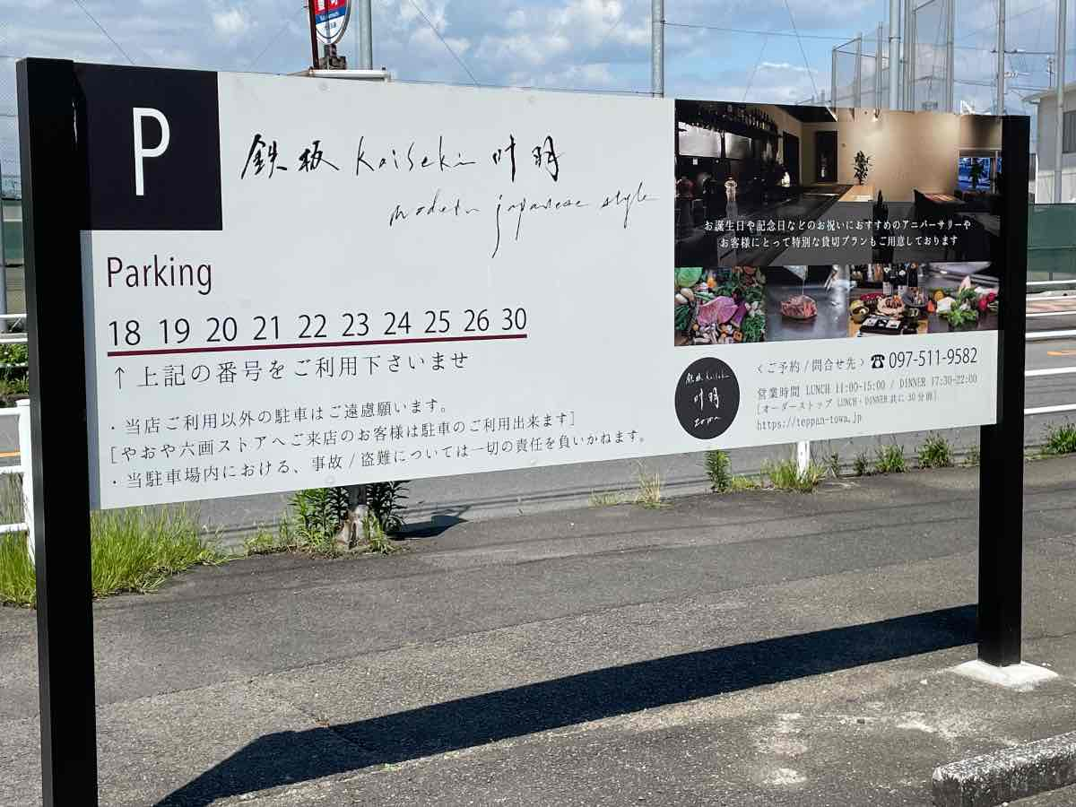 やおや六画ストア 駐車場情報