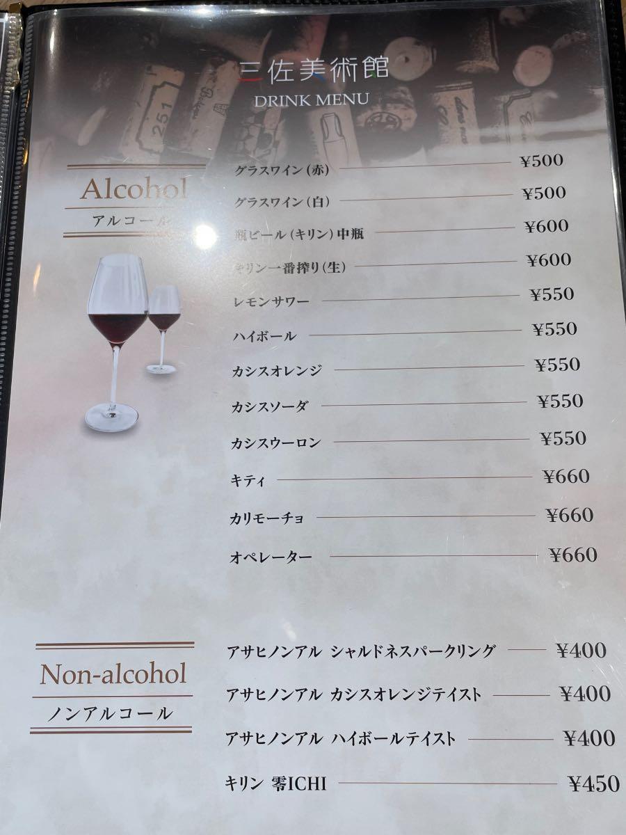 三佐美術館 アルコールメニュー