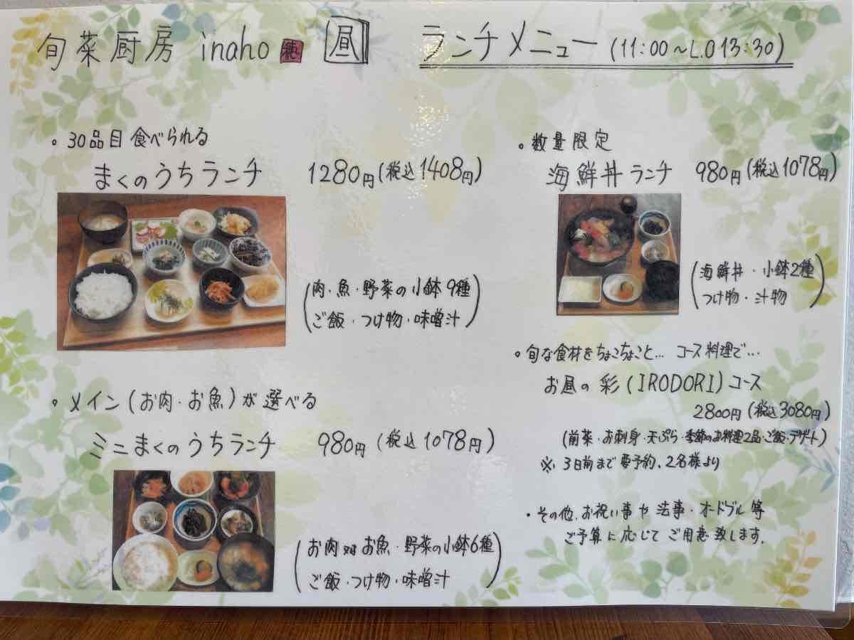 旬菜厨房inaho ランチメニュー