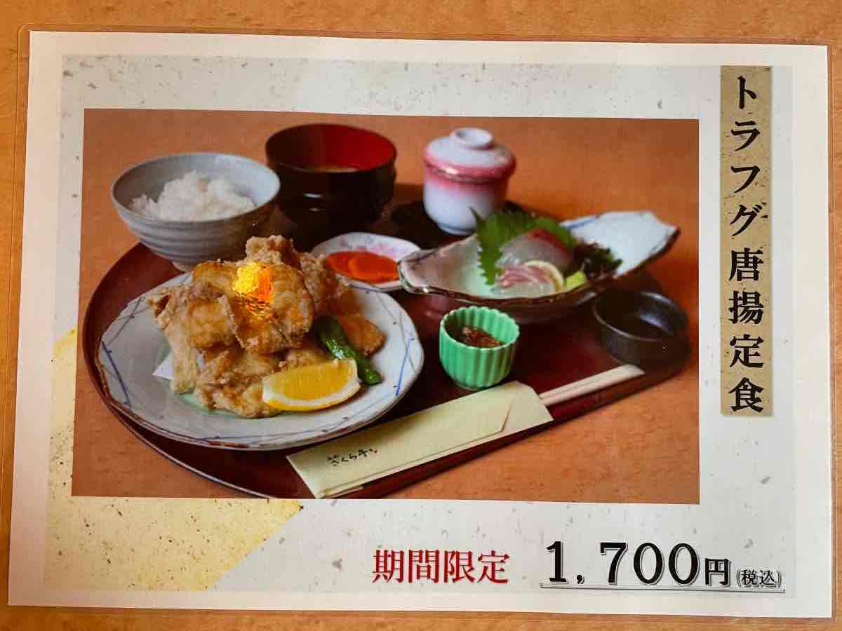 魚彩さくら亭 トラフグ唐揚定食